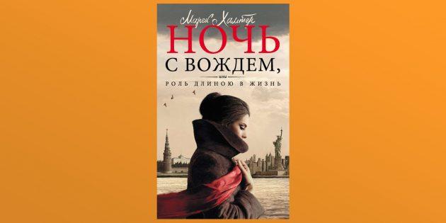 «Ночь с вождем, или Роль длиною в жизнь», Марек Хальтер