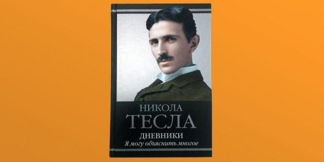 «Дневники», Никола Тесла
