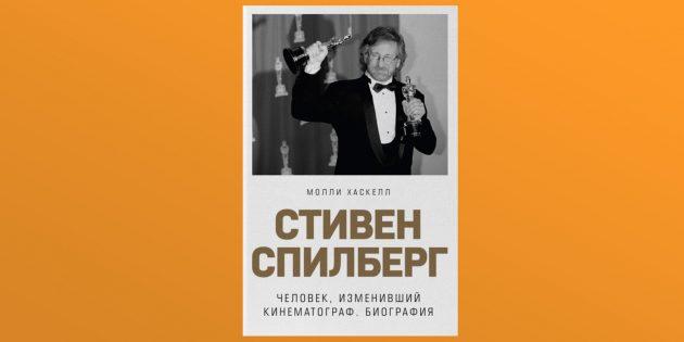 «Стивен Спилберг», Молли Хаскелл