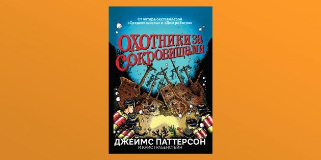 «Охотники за сокровищами», Джеймс Паттерсон, Крис Грабенстейн