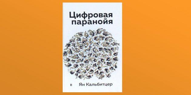 «Цифровая паранойя», Ян Кальбитцер