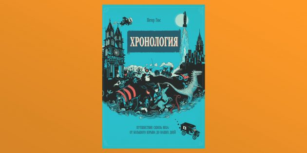 «Хронология», Петер Гюс