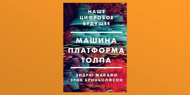«Машина, платформа, толпа», Эндрю Макафи, Эрик Бриньолфсон