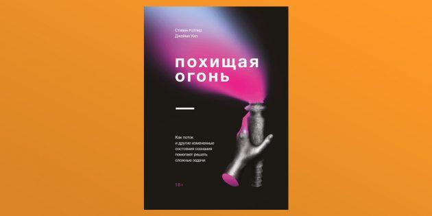 «Похищая огонь», Стивен Котлер и Джейми Уил