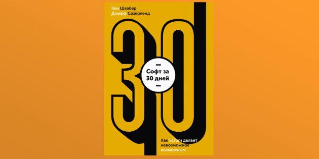 «Софт за 30дней», Кен Швабер и Джефф Сазерленд