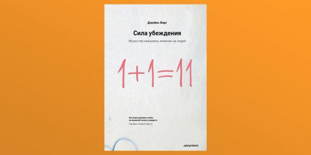 «Сила убеждения», Джеймс Борг