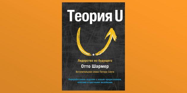 «Теория U», Отто Шармер