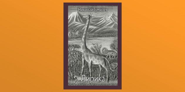 «Лирика», Николай Гумилёв