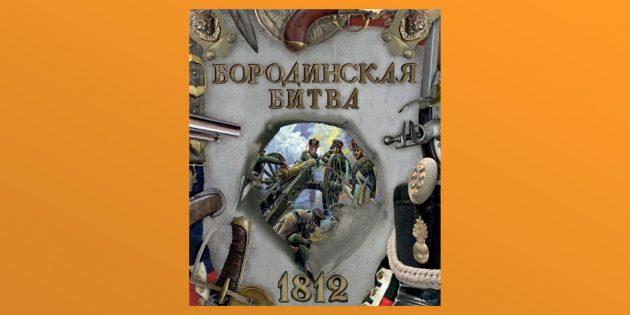 «Бородинская битва. 1812», Тамара Эйдельман, Екатерина Бунтман