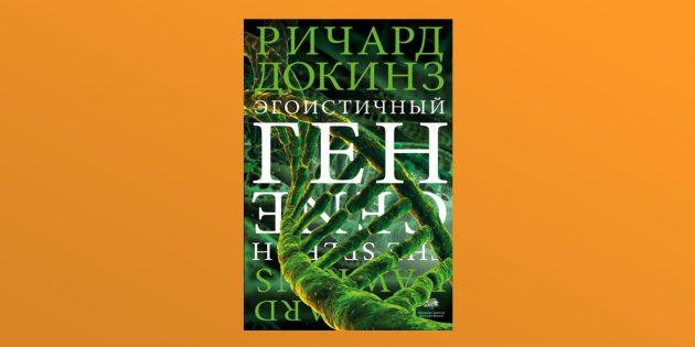«Эгоистичный ген», Ричард Докинз