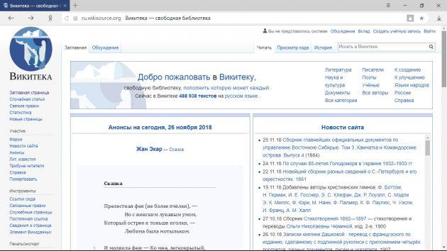Викитека