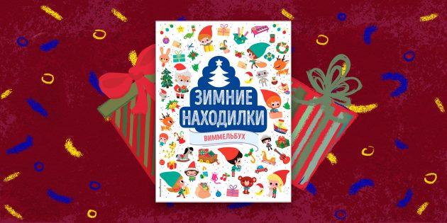Книга — лучший подарок: «Зимние находилки. Виммельбух»