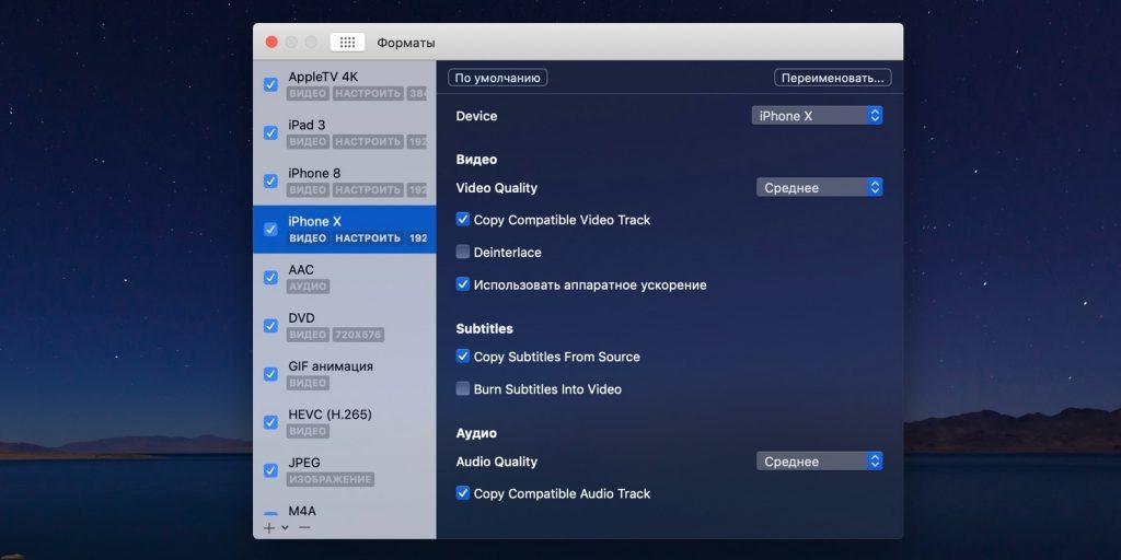 Permute для macOS: Форматы