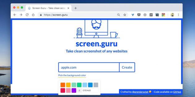 Screen Guru: Выбор фона
