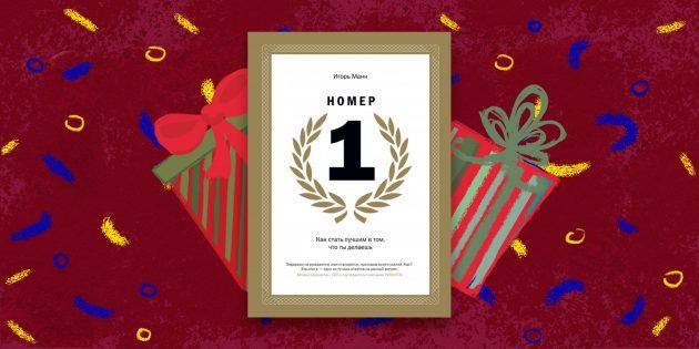 Новогодние подарки: «Номер 1. Как стать лучшим в том, что ты делаешь», Игорь Манн