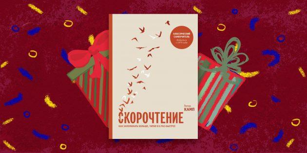 Новогодние подарки: «Скорочтение. Как запоминать больше, читая в 8раз быстрее», Питер Камп