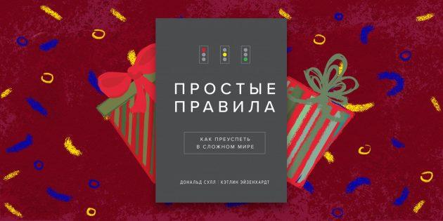 Книга — лучший подарок: «Простые правила. Как преуспеть в сложном мире», Дональд Сулл,Кэтлин Эйзенхардт