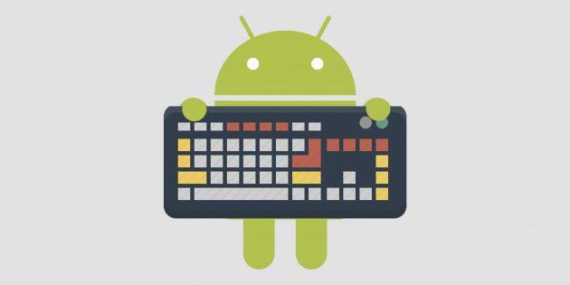 клавиатуры для андроид