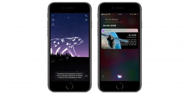 Приложения с поддержкой быстрых команд Siri в iOS 12: Night Sky