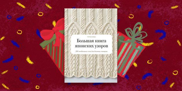 Новогодние подарки: «Большая книга японских узоров. 260необычных схем для вязания спицами», Хитоми Шиба