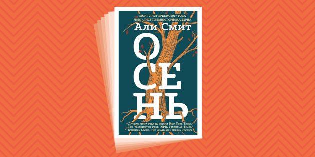 Что можно почитать на каникулах: «Осень», Али Смит