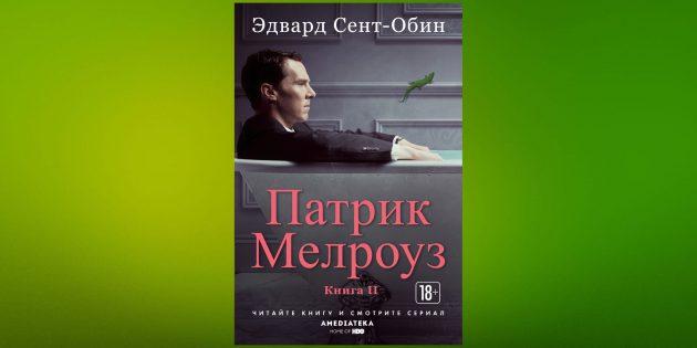 Читать в январе: «Патрик Мелроуз. Книга 2», Эдвард Сент-Обин