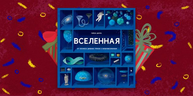 Книга — лучший подарок: «Вселенная», Гийом Дюпра