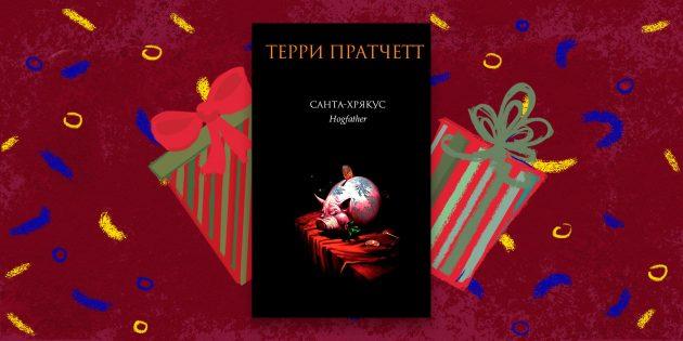 Книга — лучший подарок: «Санта-Хрякус», Терри Пратчетт