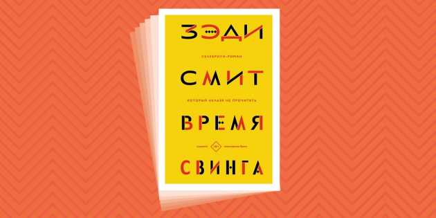 Что можно почитать: «Время свинга», Зэди Смит