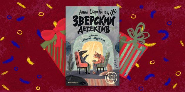 Книга — лучший подарок: «Зверский детектив», Анна Старобинец