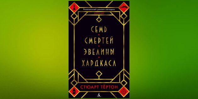 Читать в январе: «Семь смертей Эвелины Хардкасл», Стюарт Тёртон