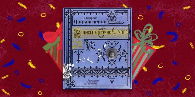 Новогодние подарки: «Приключения Алисы в Стране Чудес», Льюис Кэрролл
