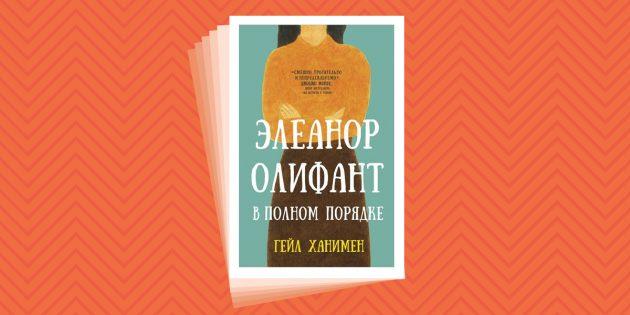 Что можно почитать на каникулах: «Элеанор Олифант в полном порядке», Гейл Ханимен