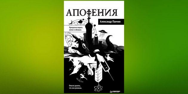 Читать в январе: «Апофения», Александр Панчин