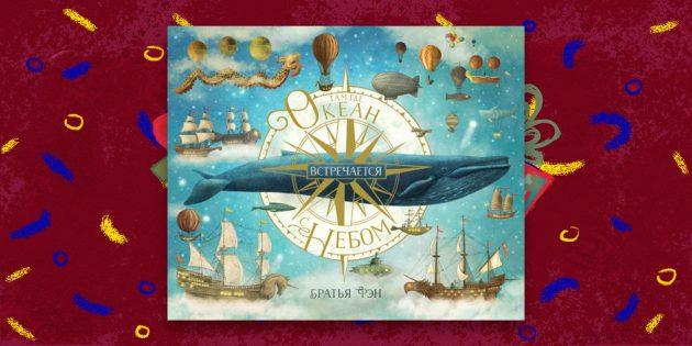 Книга — лучший подарок: «Там, где океан встречается с небом», Тэрри Фэн, Эрик Фэн