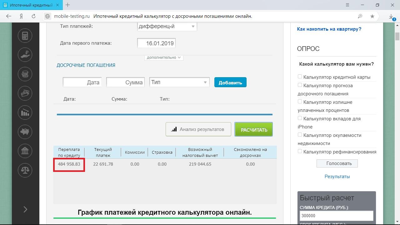 рассчитать кредит 1000000 альфа-банк официальный сайт для физических лиц кредит наличными пенза