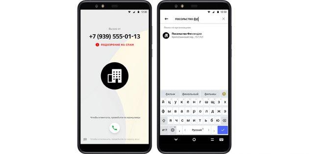 Яндекс» официально представил собственный смартфон