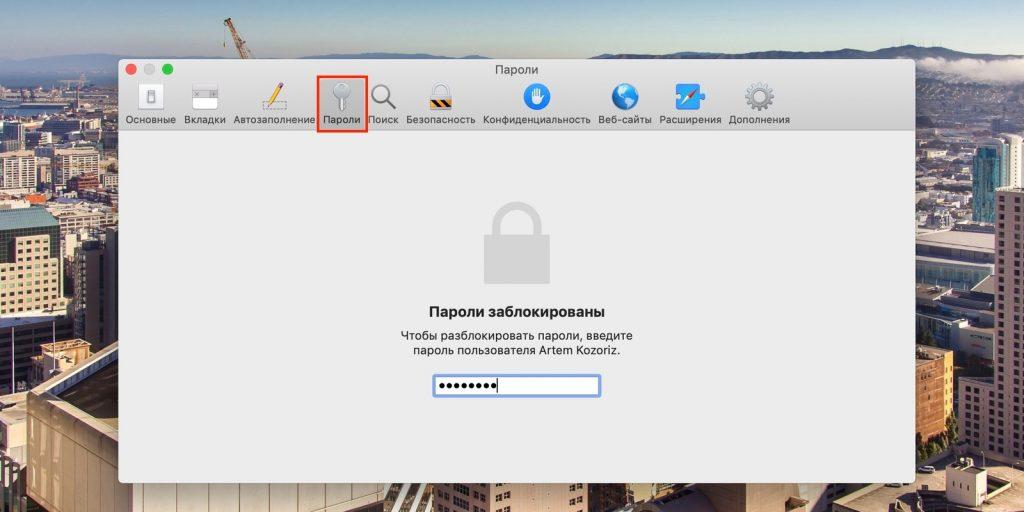 Как поделиться паролем через AirDrop: Пароли