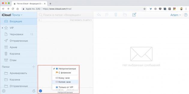 Функции iCloud-почты: просмотр писем из любого браузера