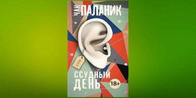 Читать в январе: «Ссудный день», Чак Паланик