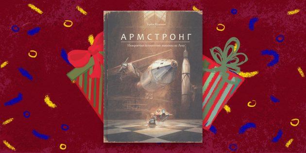 Книга — лучший подарок: «Армстронг. Невероятное путешествие мышонка на Луну», Торбен Кульманн
