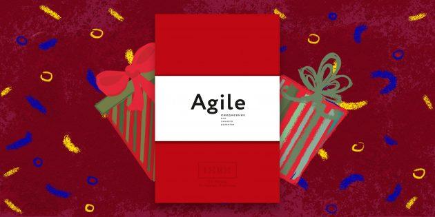 Книга — лучший подарок: «Космос. Agile-ежедневник для личного развития», Катерина Ленгольд