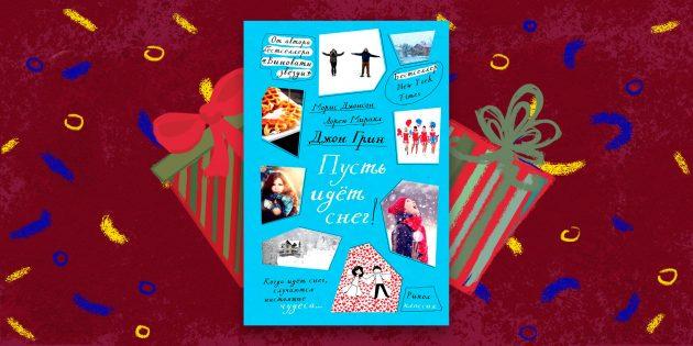 Книга — лучший подарок: «Пусть идёт снег», Джон Грин, Морин Джонсон, Лорен Миракл