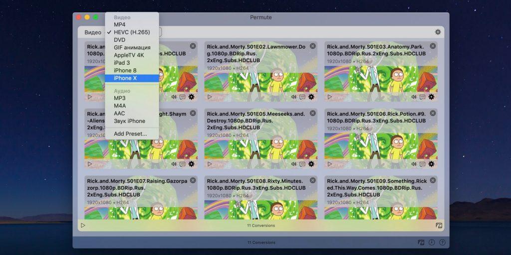 Permute для macOS: Выбор устройства или формата