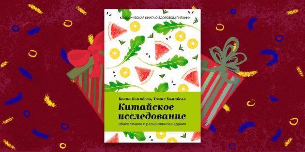 Книга — лучший подарок: «Китайское исследование. Классическая книга о здоровом питании», Колин Кэмпбелл, Томас Кэмпбелл