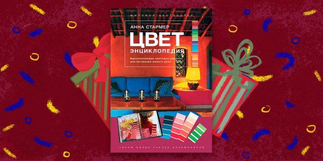 Книга — лучший подарок: «Цвет: энциклопедия. Вдохновляющие цветовые решения для интерьера вашего дома», Анна Стармер