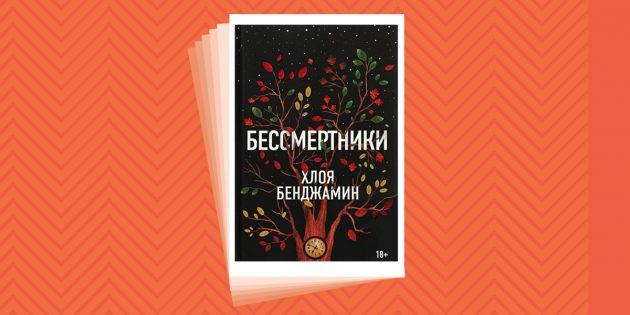 Что можно почитать на каникулах: «Бессмертники», Хлоя Бенджамин