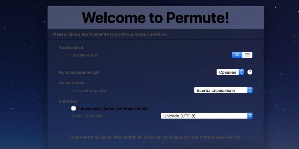 Permute для macOS: Первый запуск приложения