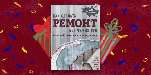 Книга — лучший подарок: «Как сделать ремонт без чужих рук. Пошаговый справочник по всем видам работ», Болот Омурзаков