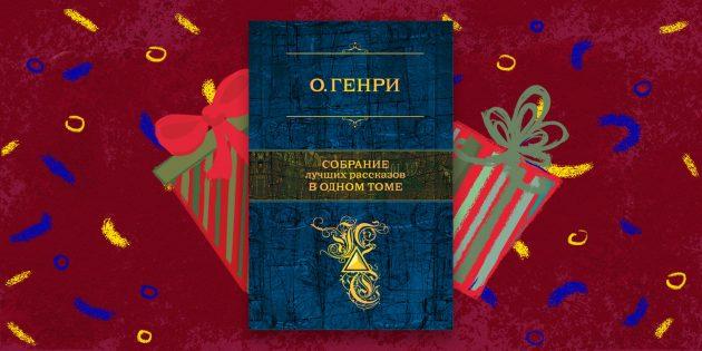 Новогодние подарки: собрание рассказов О. Генри